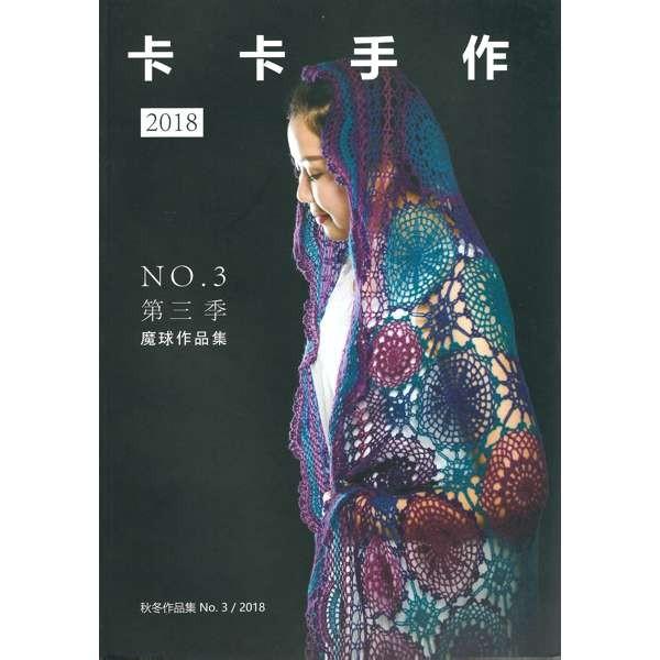 Schoppel Ka Zhang Nr. 3 Japanische Strickanleitung